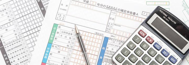 副業の税金対策