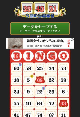 モッピーカジノ・ビンゴゲーム